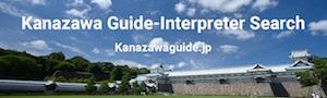 Kanazawa Guide Interpreter Search