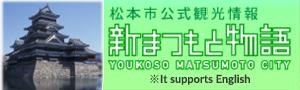 Matsumoto Welcomes You! - The Official Tourism Site of Matsumoto, Nagano, Japan