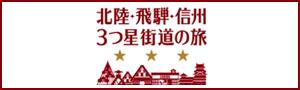 Mitsuboshi-kaido