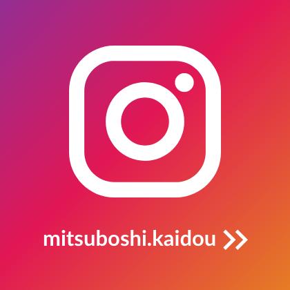 To mitsuboshi.kaidou